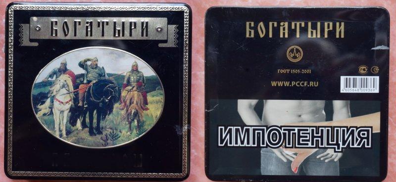 """Русские богатыри (из цикла """"Родной ужас"""")"""