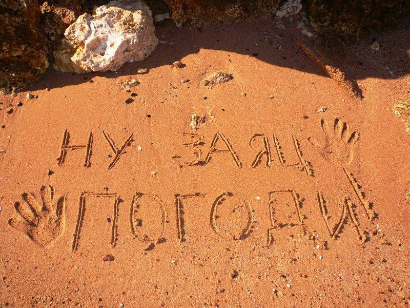 письмо на песке