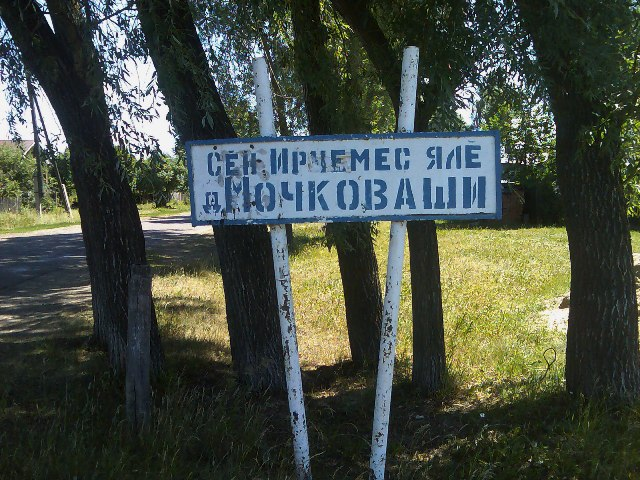 Красночетайский - р-н (Мочковаши)