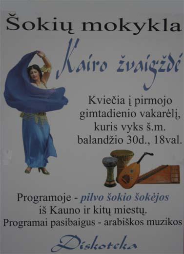 Хабиби в Каунасе, май, 2006 г.