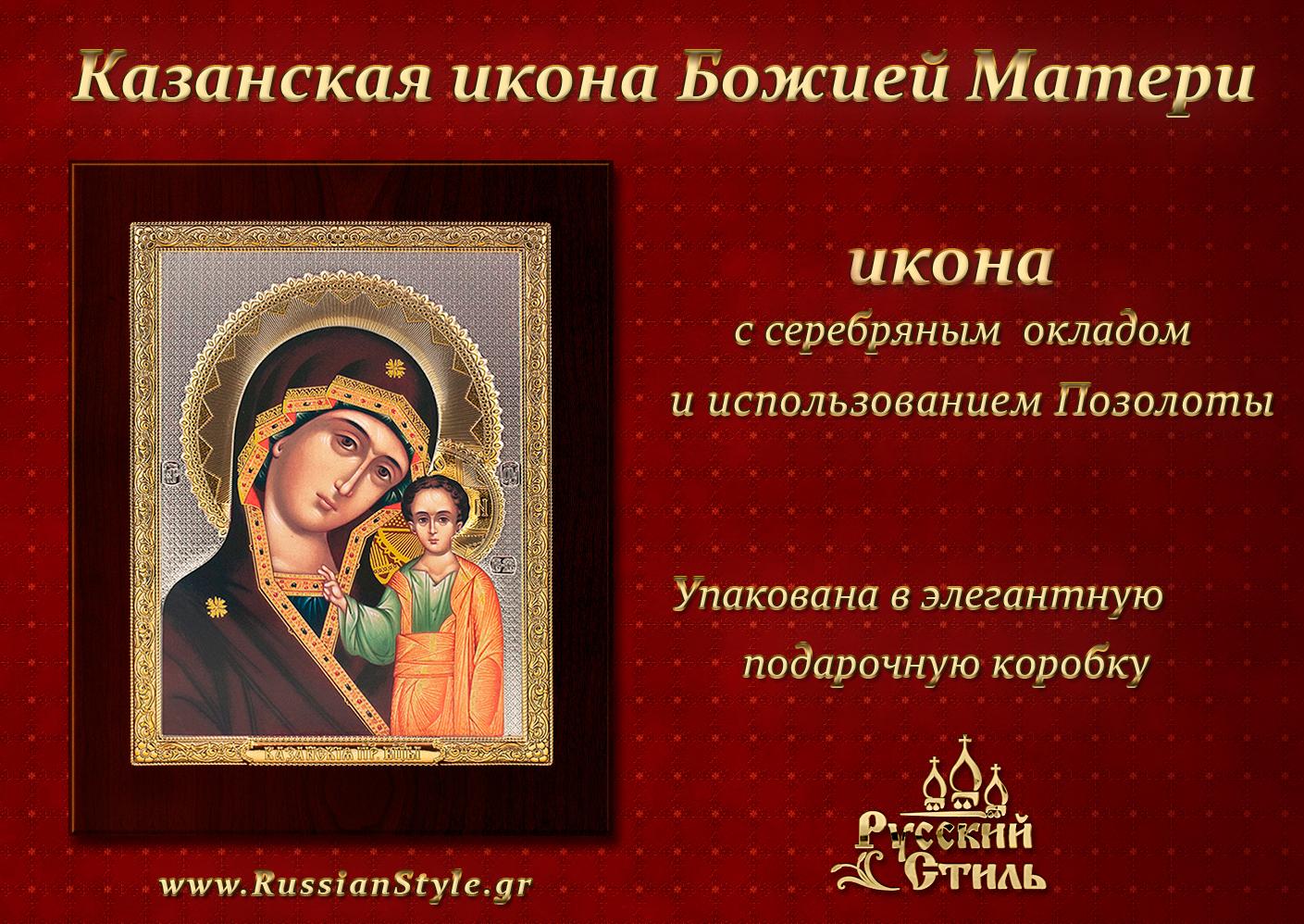 Поздравление с казанской иконе божией матери