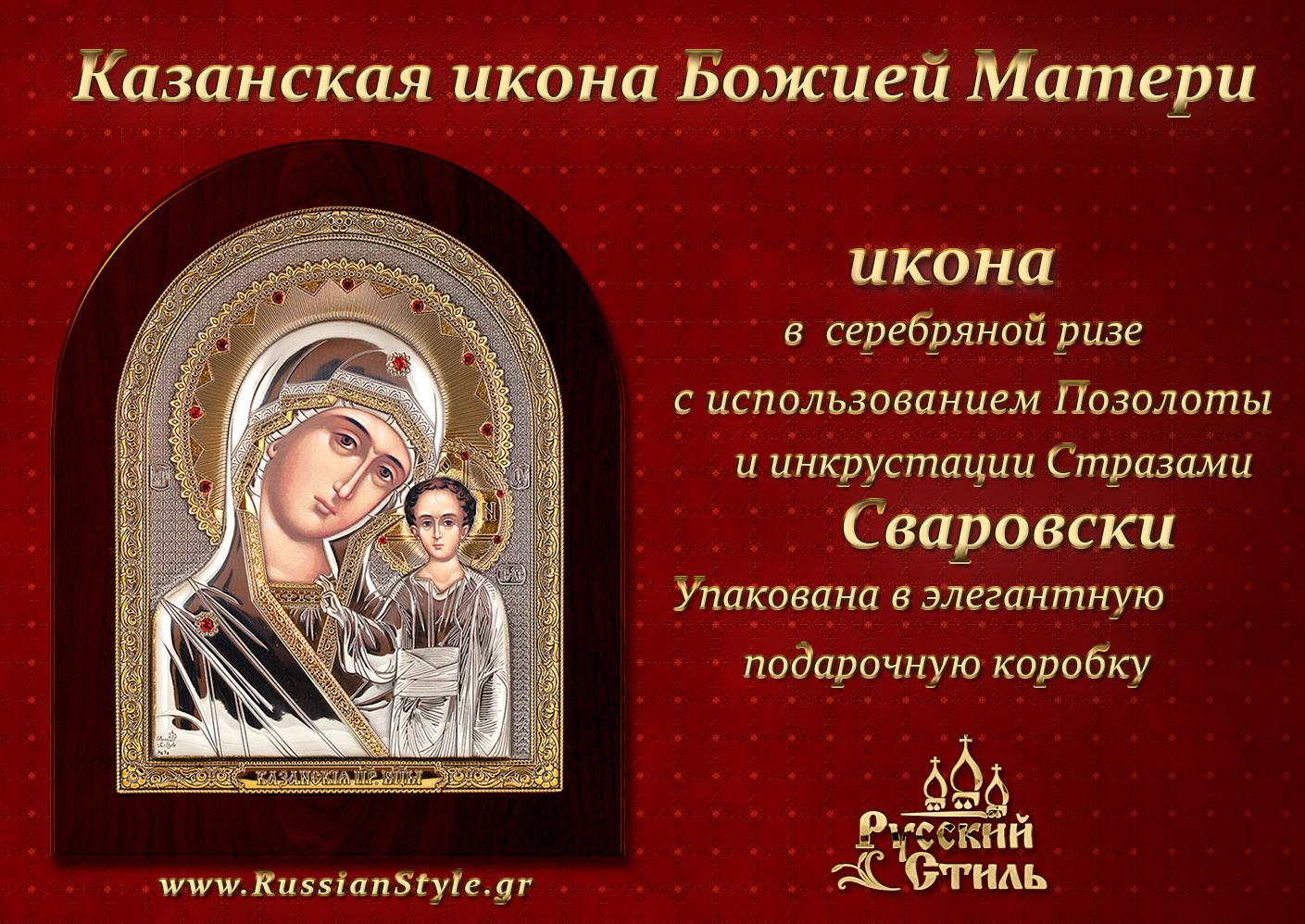 Открытки с иконой казанской божией матерью