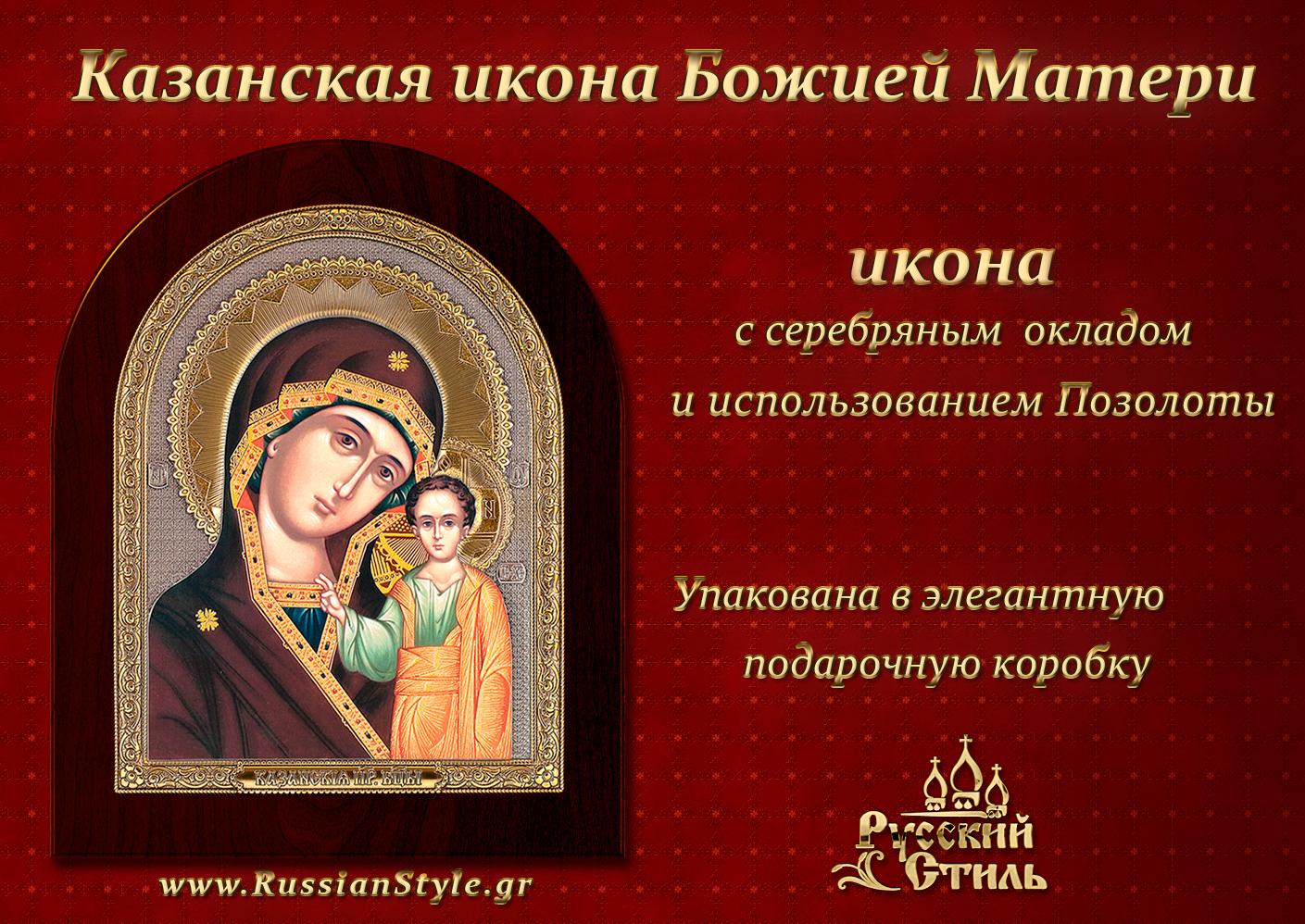 Икона казанской божьей матери фото с поздравлениями