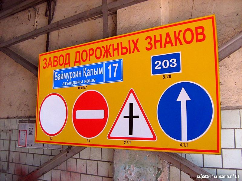 Дорожный знак как сделать 649