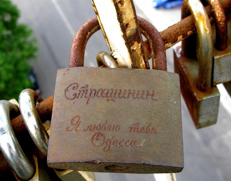 И все-таки любовь не ржавеет!..