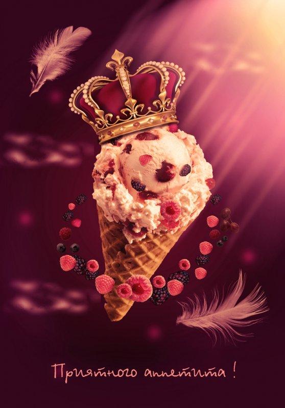 ... королевское мороженое ...