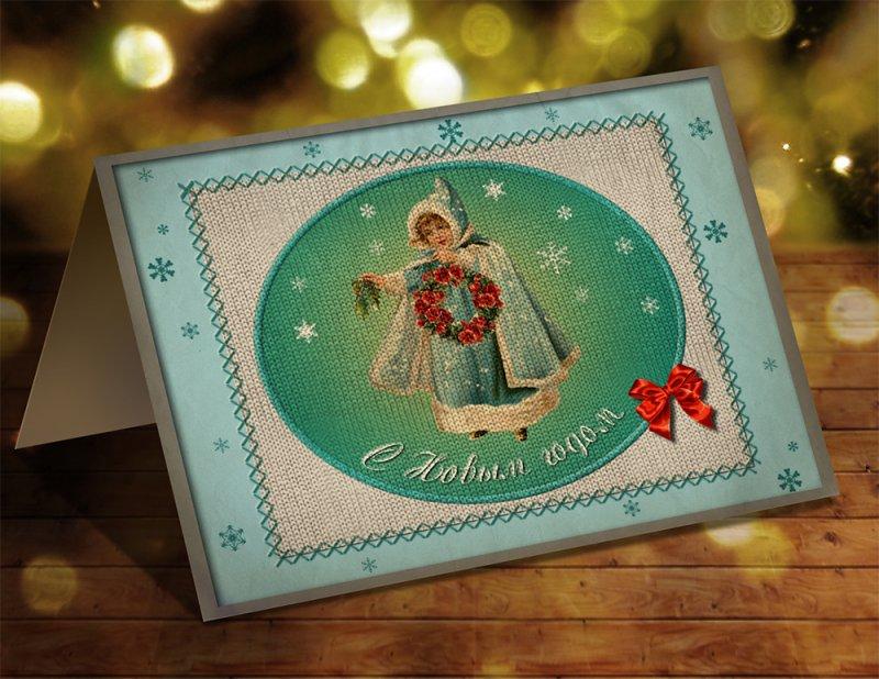 ... винтажная новогодняя открытка ...