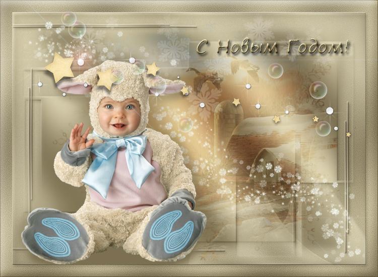 ... с наступающим Новым годом! ...