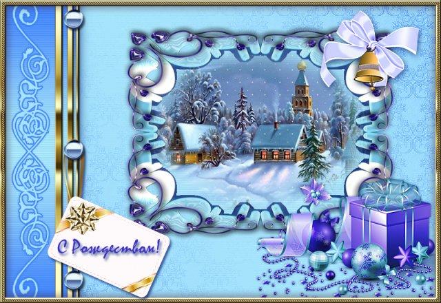 С Рождеством ...