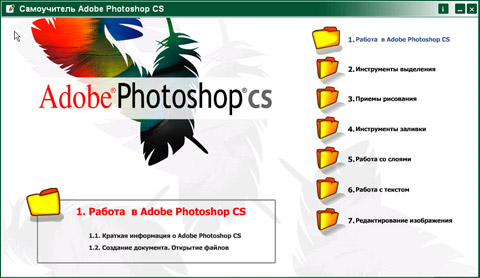 ����������� ADOBE PHOTOSHOP CS + PHOTOSHOP CS 3 HELP