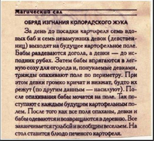 По требованию DjLelika из старых книг верный рецепт борьбы с колорадским жуком