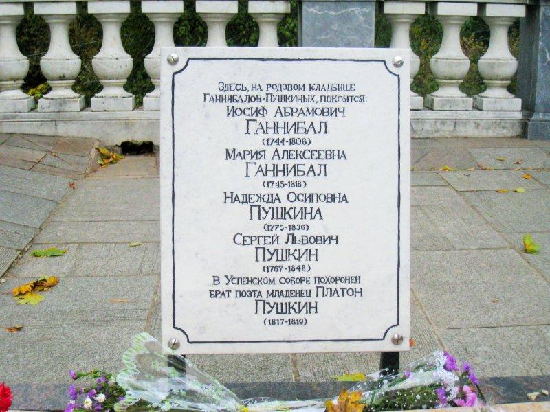 захоронение Ганнибалов - Пушкиных