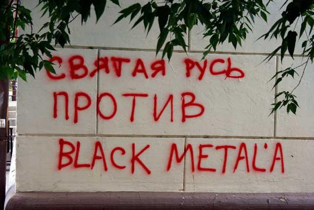 против блэк металла